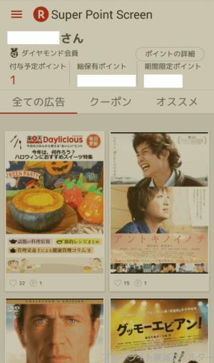 Super Point Screenのアプリホーム画面