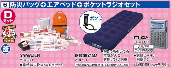 ケーズデンキの5,000円福袋(山善の防災バッグ、アイリスオーヤマのエアベッド、ELPAのワイドFM・AM対応ラジオのセット)