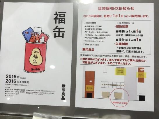 無印良品の福袋・福缶の案内(2016年)