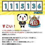 楽天スーパーポイントの通算獲得実績(111万突破)