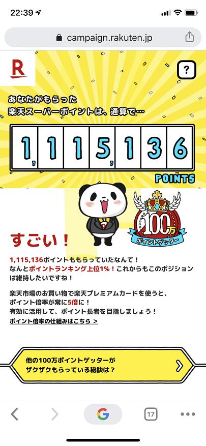 楽天ポイントの通算獲得実績(111万突破)