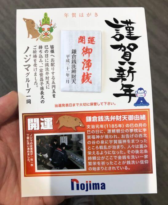 ノジマの新春のプレゼント(開運 御浄銭)