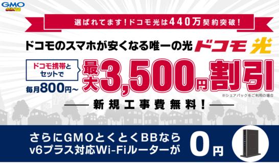 GMOとくとくBBのドコモ光特典