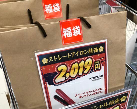 ノジマの2,019円福袋