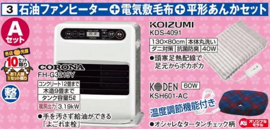 ケーズデンキの5,000円福袋(コロナの石油ファンヒーター、KOIZUMIの電敷毛布、KODENの平型あんか)