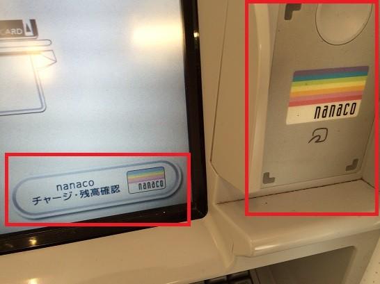 セブン銀行ATMでのnanaco残高確認