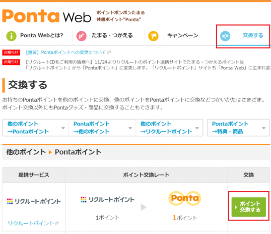 Ponta Webでのポイント交換画面