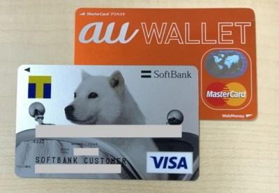 ソフトバンクカードとau WALLET