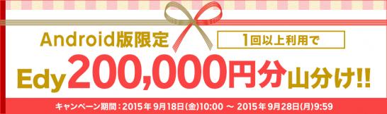 1回以上の利用でEdy20万円分山分けキャンペーン