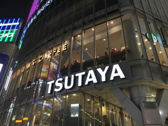 TSUTAYA渋谷駅前店