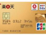 楽天ポイントカード機能付きの楽天カード3種類