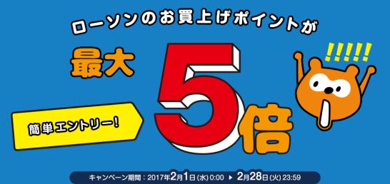 ローソンのPontaポイント5倍キャンペーン(2017年2月)