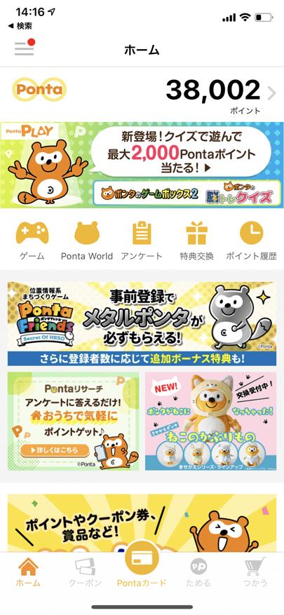 Pontaポイントのアプリ画面