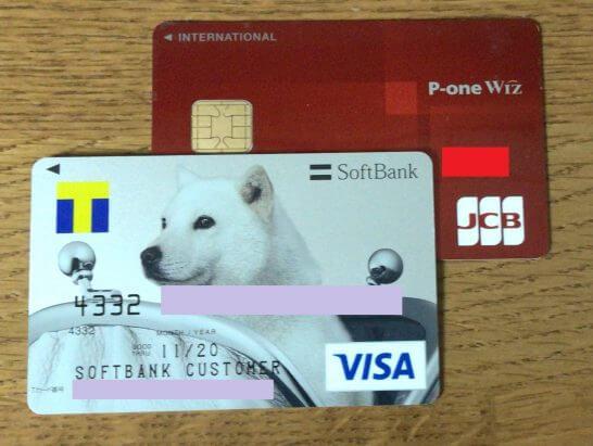ソフトバンクカードとP-one Wiz