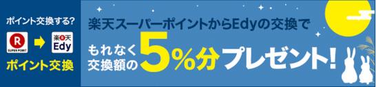 楽天Edyのポイント交換で5%アップキャンペーン