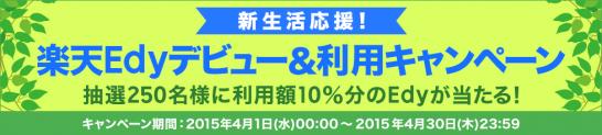 楽天Edyデビュー&利用キャンペーン