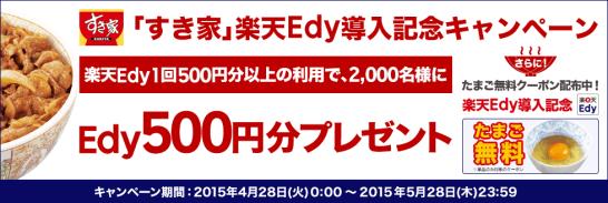 すき家の楽天Edy導入記念キャンペーン