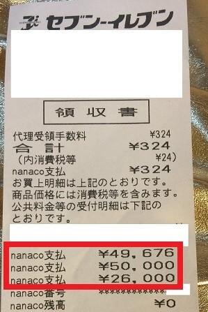 nanacoで10万円以上支払った領収書