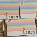 nanacoカード3枚