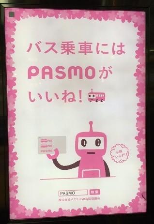 バスで使えるPASMO