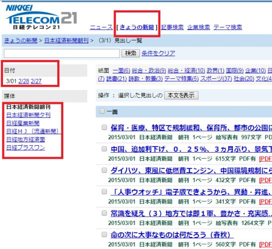 丸三証券の日経テレコン21
