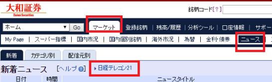 大和証券会員サイト画面