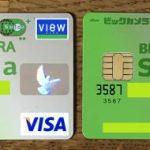 ビックカメラSuicaカード(VISAとJCB)