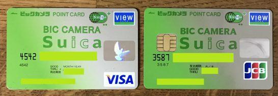 2枚のビックカメラSuicaカード(VISAとJCB)