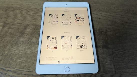 iPadで閲覧している日本経済新聞(日付ごとの紙面)