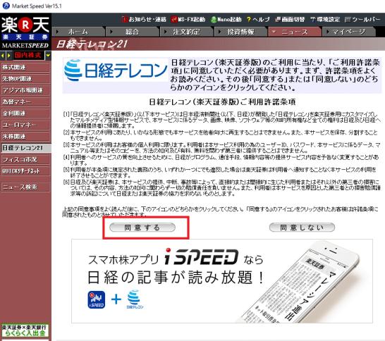 楽天証券のマーケットスピードの日経テレコン21利用許諾条項