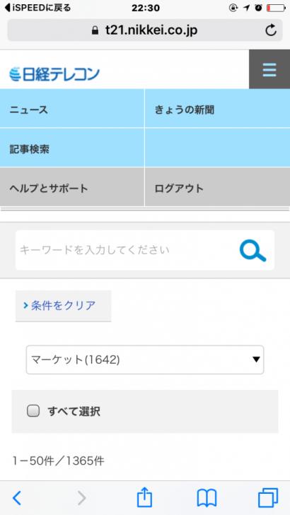 楽天証券のiSpeedの日経テレコン21