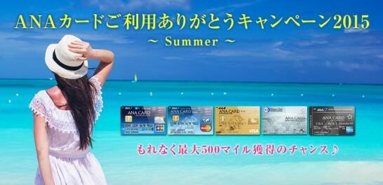 ANAカードご利用ありがとうキャンペーン2015~summer~