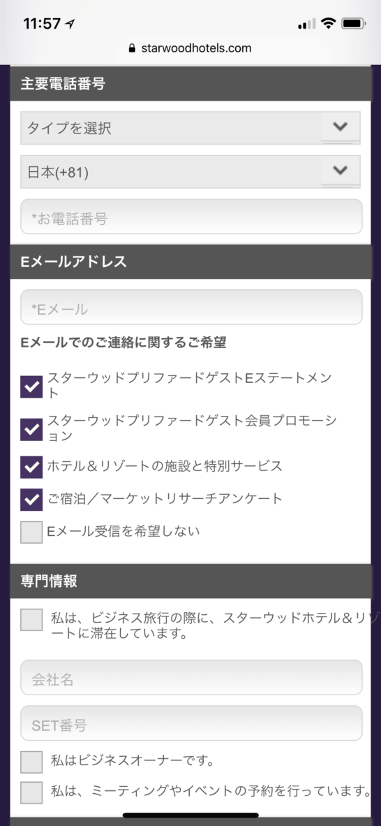 SPG会員登録画面(スマホ) (電話・メール・専門情報)