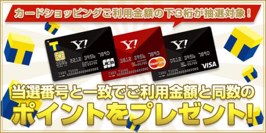Yahoo! JAPANカード利用金額の下3桁一致でポイント付与キャンペーン
