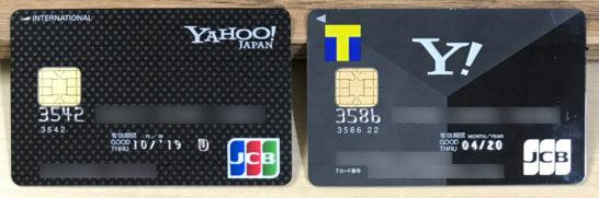 Yahoo! JAPAN JCBカードとヤフーカード