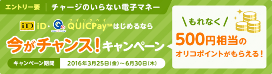 オリコカードのID・QUICPay利用キャンペーン