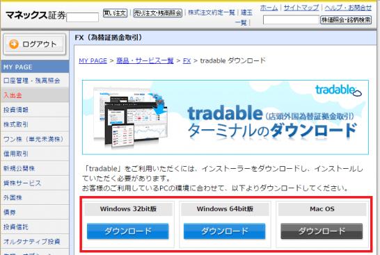 tradableのダウンロードページ