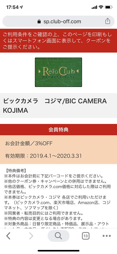 ベネッセクラブオフの特典(ビックカメラ・コジマ3%OFF)