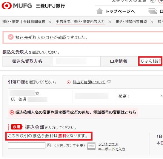 三菱UFJ銀行からじぶん銀行への振込み受付画面