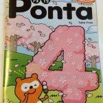 月刊Ponta