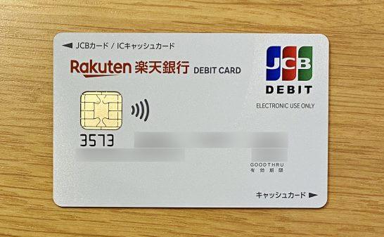 と キャッシュ は カード