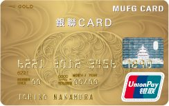 MUFGカード・プラチナ・アメックスの銀聯カード