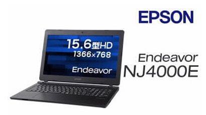 エプソンのノートPC「Endeavor NJ4000E」