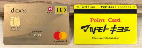 dカードGOLDとマツキヨポイントカード