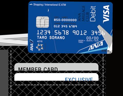 ana デビット カード