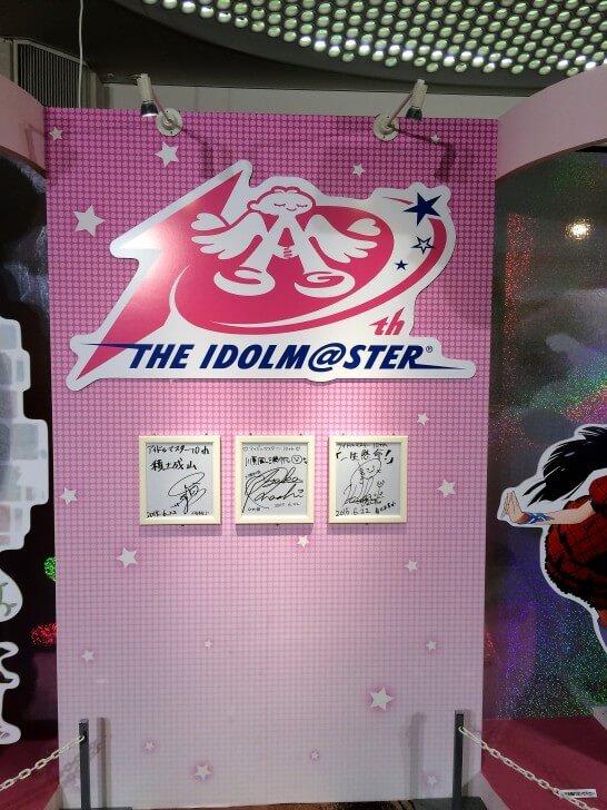 アイドルマスターの展示物とサイン