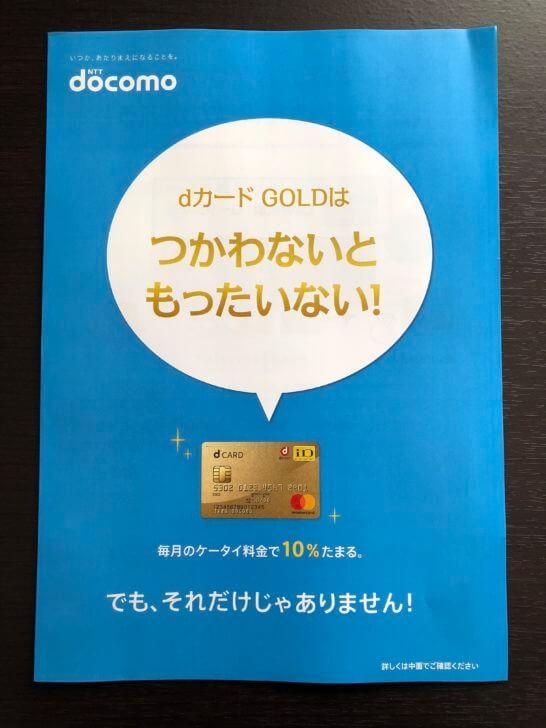 dカード ゴールドのサービスガイド