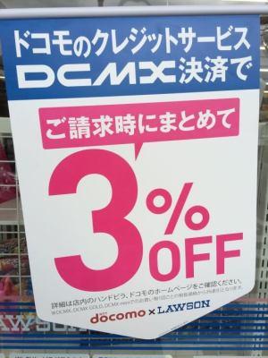 DCMXでのローソン3%OFF