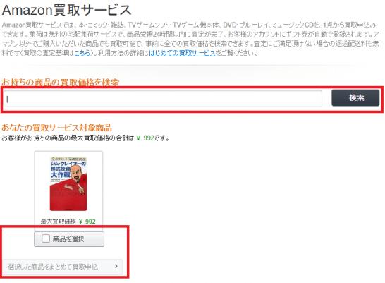 Amazonの買取サービスの検索画面