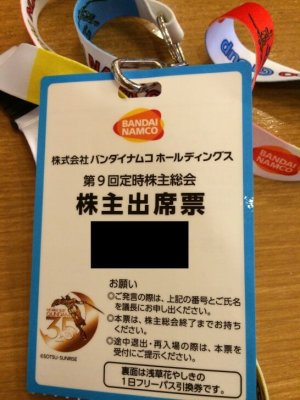 株主総会のお土産(浅草花やしきのペアチケット)